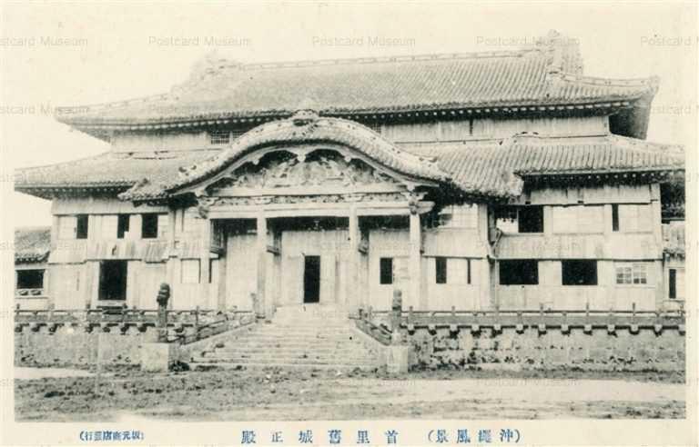 oky066-Shurikyujo 首里舊城正殿 沖縄風景