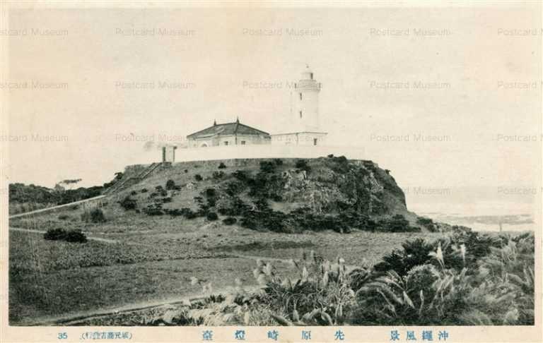 oky082-Sakiharasaki Lighthouse Okinawa 先原崎燈台 沖縄風景