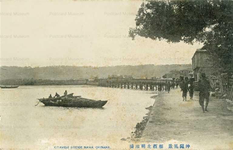 oky090-Kitameiji Bridge Naha Okinawa 那覇北明治橋 沖縄風景