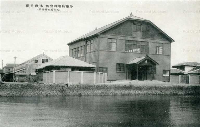 oky125-Shouwakaikan Okinawa 沖縄県昭和会館 本館正面