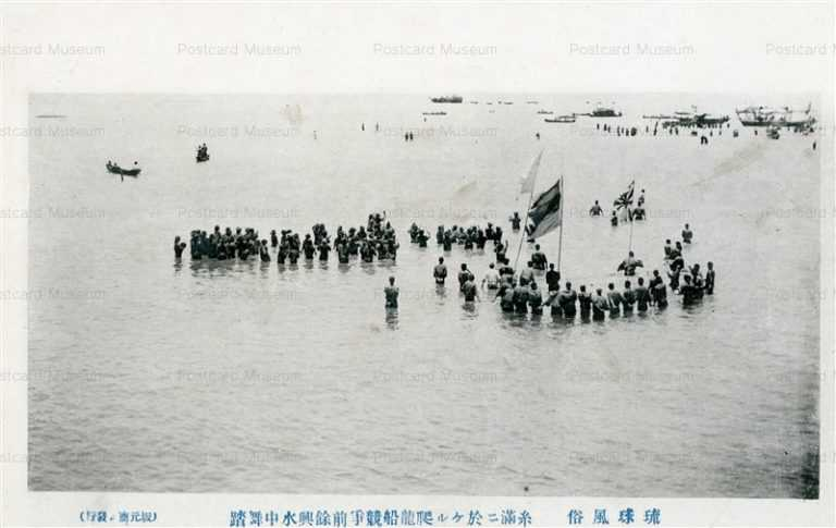 oky140-Itoman 糸満に於ける爬龍船競争前余興水中舞踏 琉球風俗