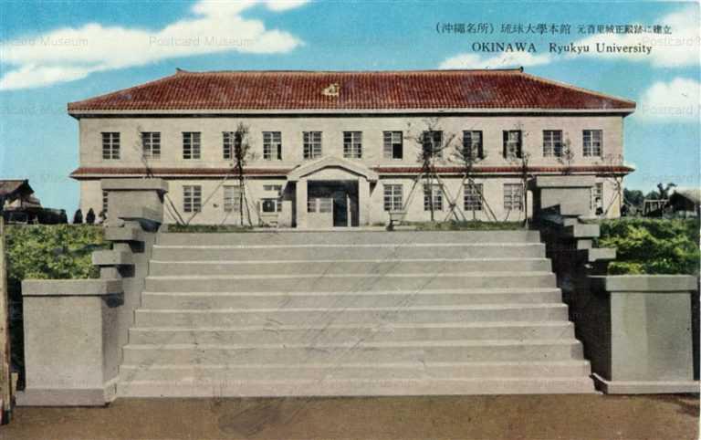 oky175-Okinawa Ryukyu University 琉球大学本館 元首里城正殿跡に建立 沖縄名所