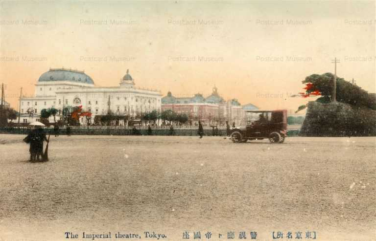 ts250-The Imperial Theatre Tokyo 警視庁と帝国座