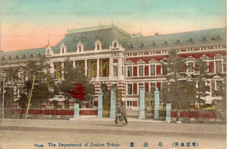 ts370-The Department of Jusitce Tokyo 146 司法省 東京