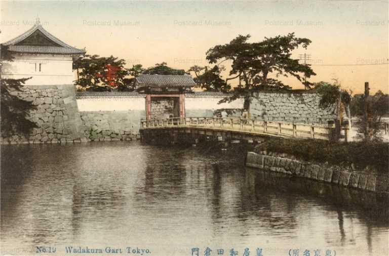 ts445-Wadakura Gate Tokyo 19 皇居和田倉門 東京名所