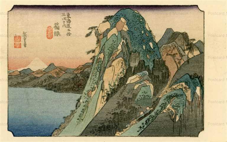 ug630-広重 東海道五拾三次之内 箱根 湖水図
