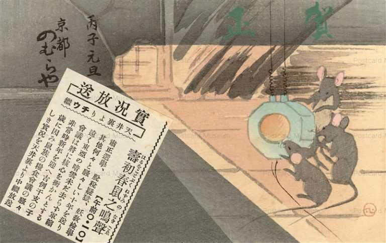 us037-壽初春鼠之鳴聲