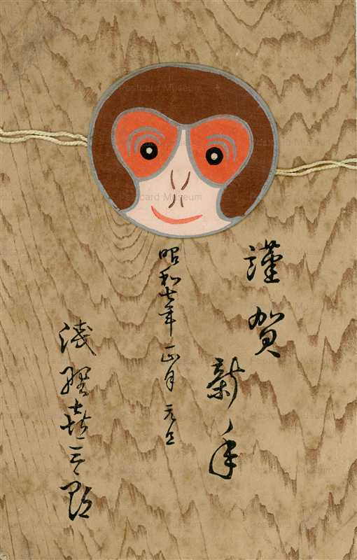 us085-猿 申 年賀 昭和7年