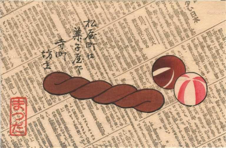 usb020-美葉会 松田昇太郎 松屋町
