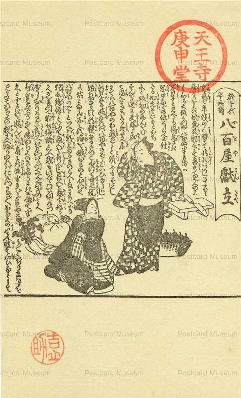 usb045-美葉会 八百屋献立 天王寺庚申堂