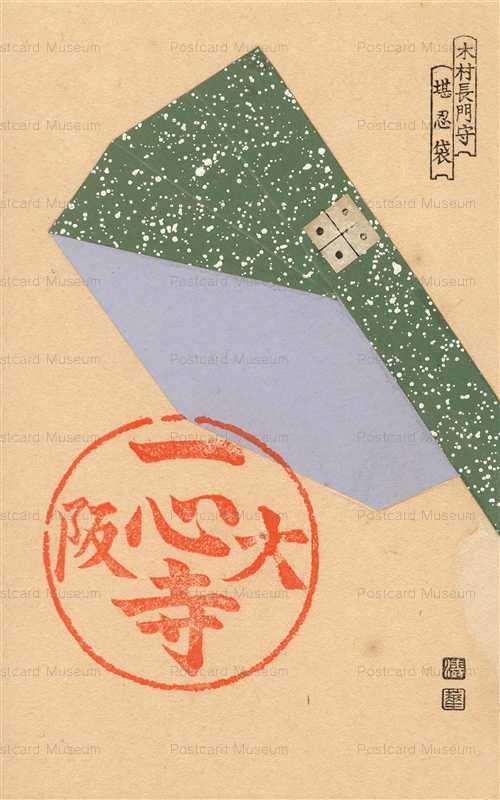 usb065-美葉会 木村長門寺堪忍袋