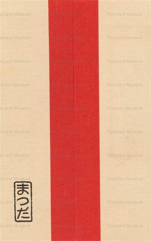 usb090-美葉会 松田昇太郎 大阪どんどろ大師