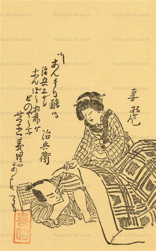 usb110-美葉会 大村喜昭 妻おさん