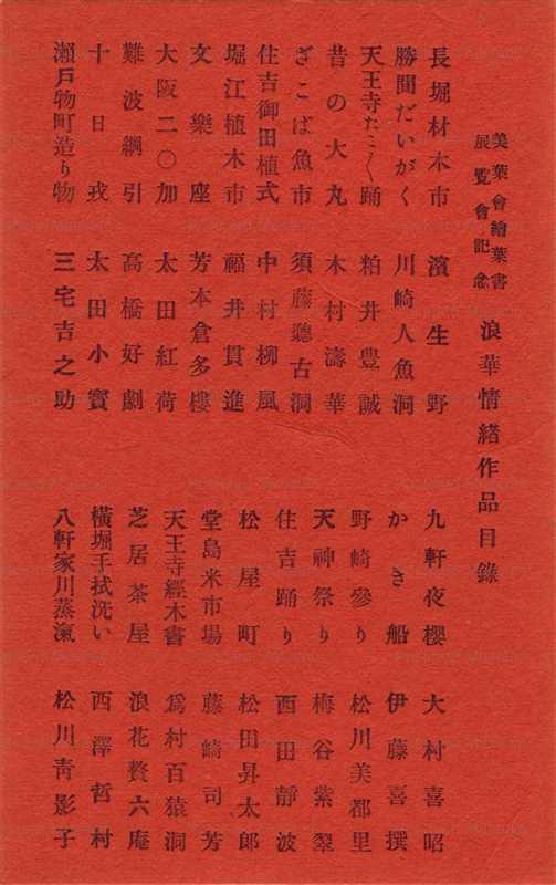 usb200-美葉会絵葉書展覧会記念 浪華情緒作品目録