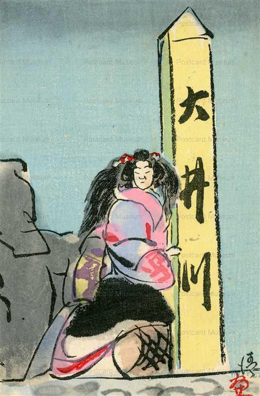 usb537-文楽座八月大井川 斎藤清次郎