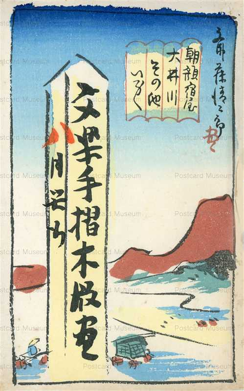 usb545-文楽座八月 朝顔日記 大井川 斎藤清次郎 タトウ