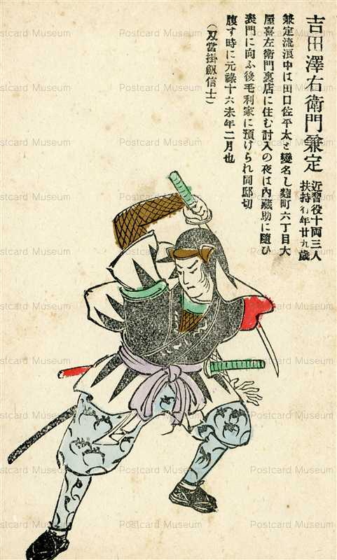 usc212-日本武士道義士銘々傳