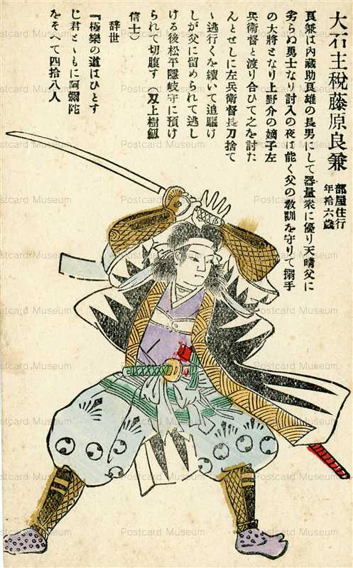 usc214-日本武士道義士銘々傳