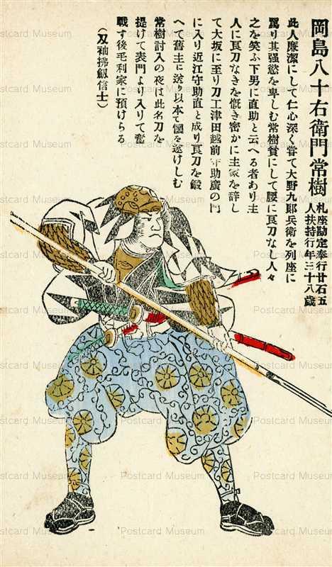 usc220-日本武士道義士銘々傳