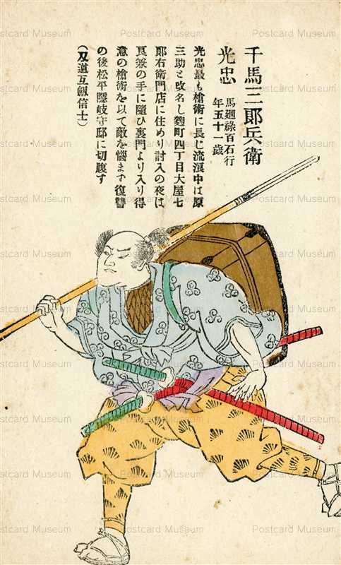 usc224-日本武士道義士銘々傳