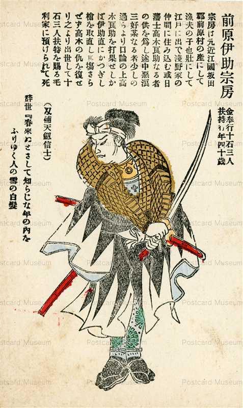 usc228-日本武士道義士銘々傳