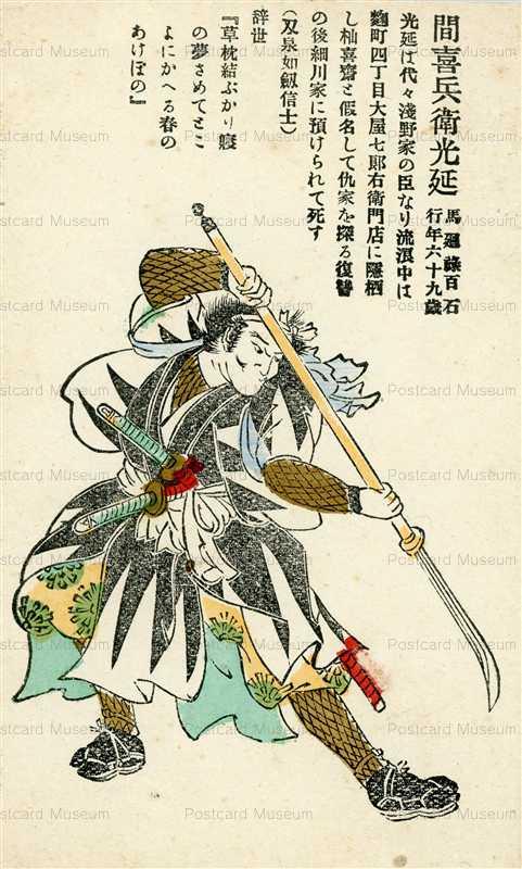 usc234-日本武士道義士銘々傳
