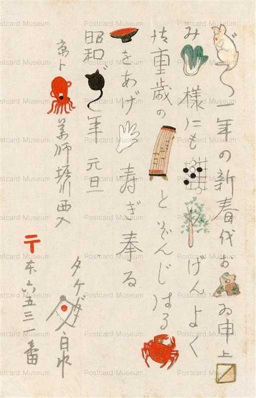 wg020-絵文字