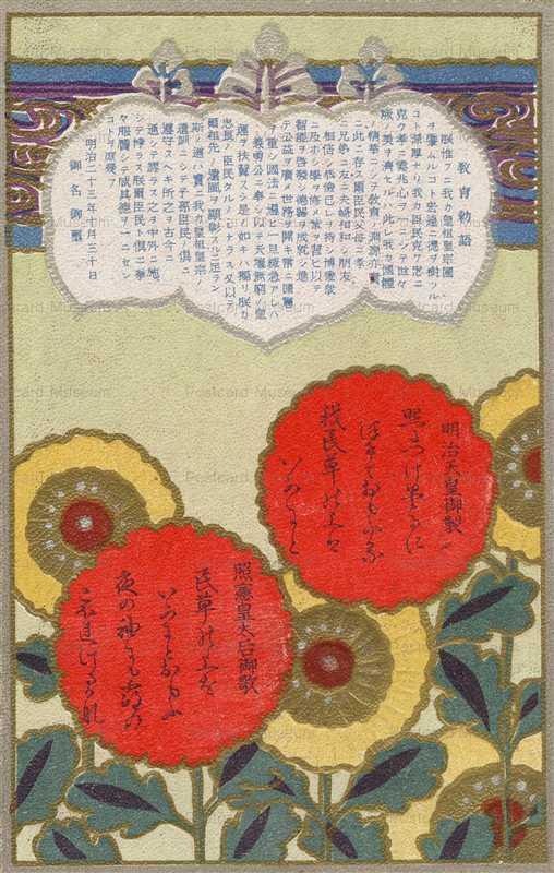 wg064-教育勅語