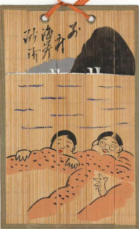 wk020-竹絵葉書 別府海岸砂湯