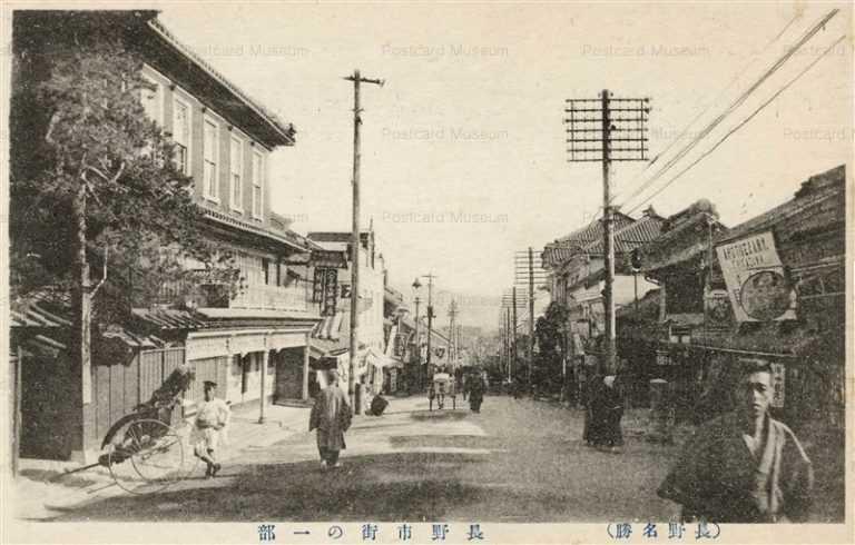 yt040-Nagano City 長野市街の一部