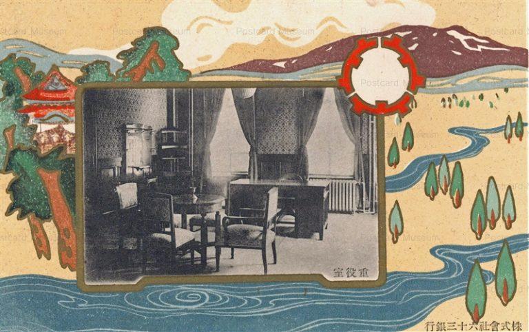 yt099-Rokujusan bank Co.Ltd Nagano 株式會社六十三銀行 重役室 長野