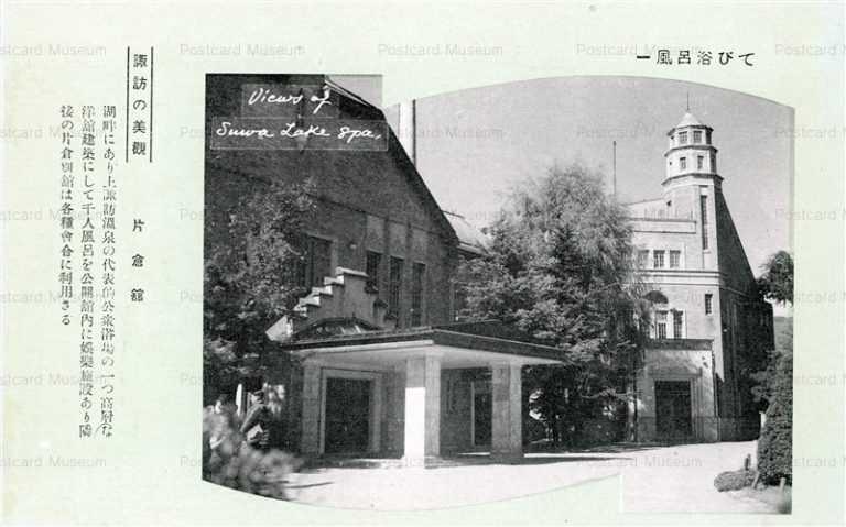 yt1043-Katakurakan Suwa 片倉館 諏訪
