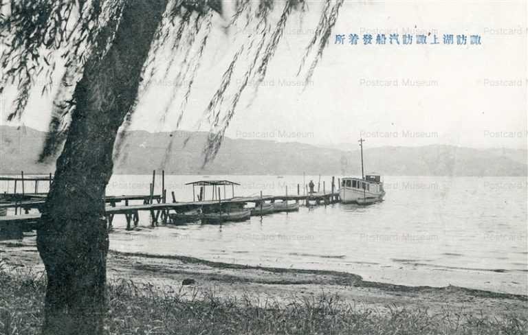 yt1085-Lake Suwa ship depot Nagano 諏訪湖上諏訪汽船發着所 長野