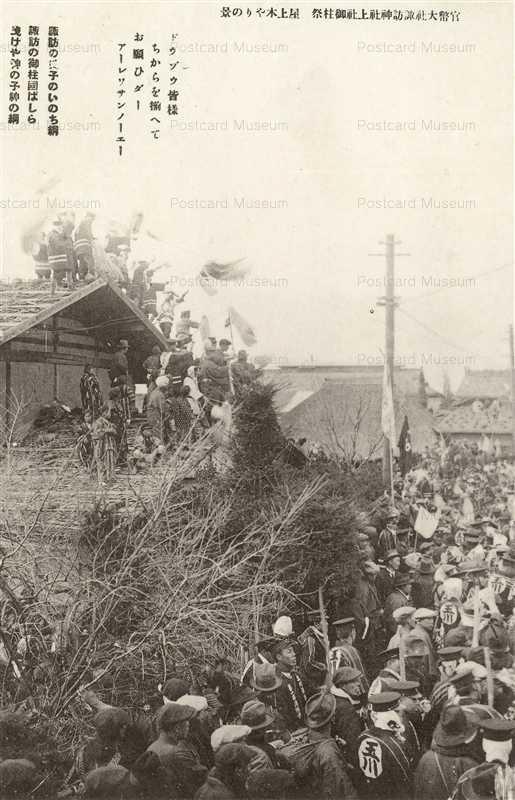 yt1160-Suwa jinja Onbashirasai Nagano 官幣大社諏訪神社上社御柱祭 屋上木やりの景 長野