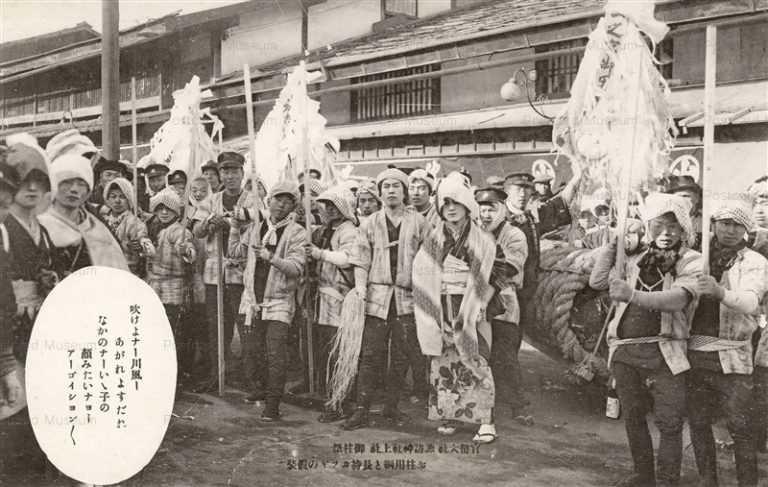 yt1177-Suwa jinja Onbashirasai Nagano 官幣大社諏訪神社上社 御柱祭 お柱用綱と長持カツギの假装 長野