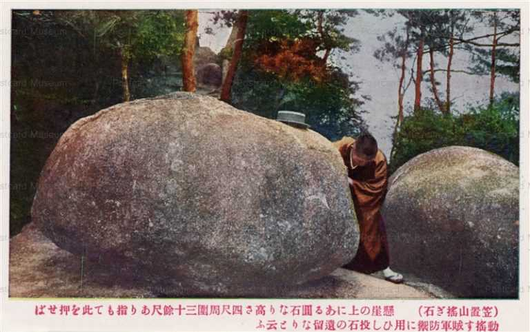 kfb067-Kasagi-Yama Yurugiishi 笠置山揺ぎ石 京都