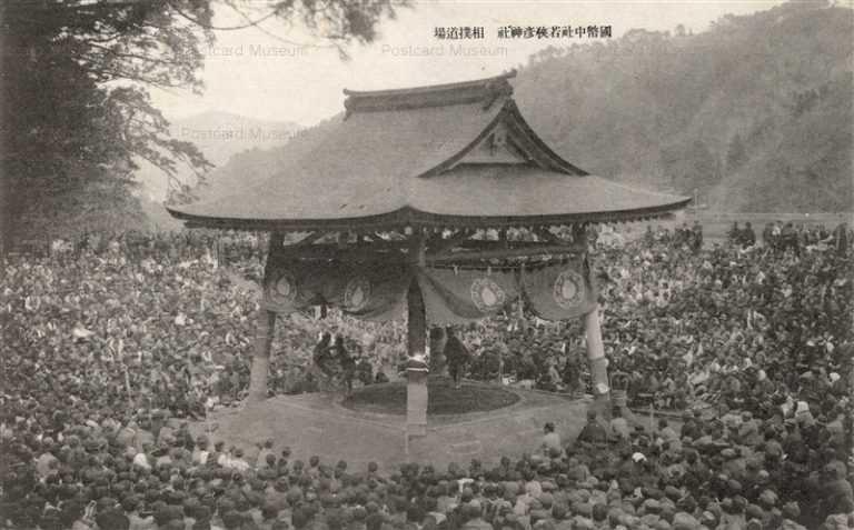 hf1642-Wakasahiko Temple Sumo 若狭彦神社 相撲道場 小浜