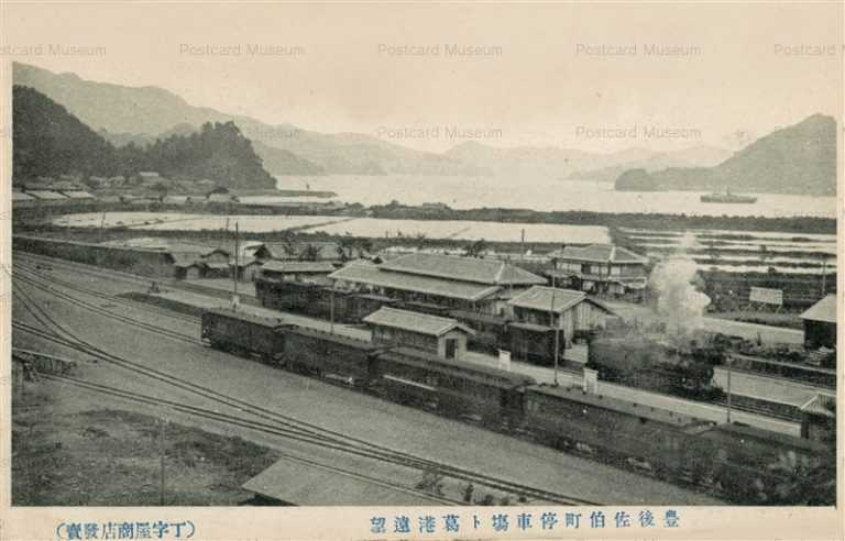 oi1490-Saekicho Station 佐伯町停車塲ト葛港遠望 豊後