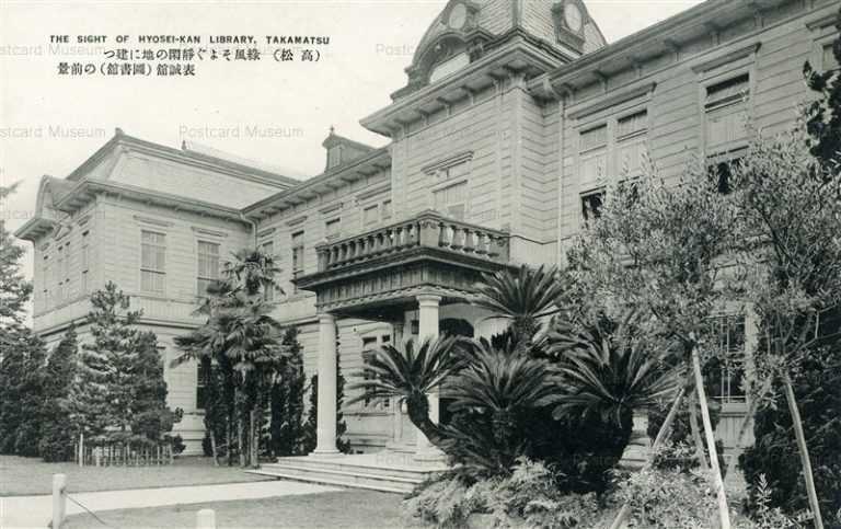 xk362-Hyosei-kan library,Takamatsu 表誠館(図書館)の前景 高松