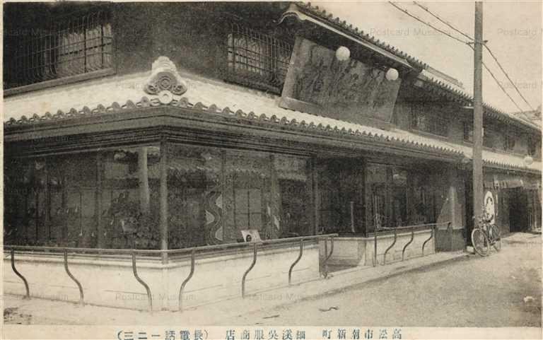 xk280-Takamatsu Gofukuten 細渓呉服商店 高松市南新町