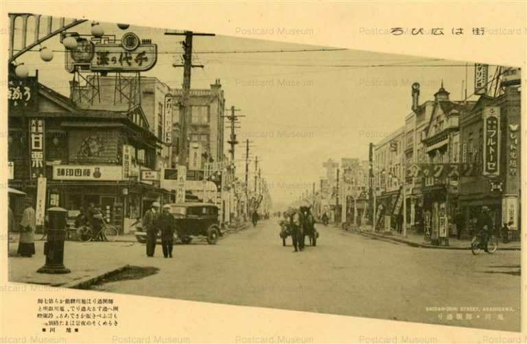 ha130-Shidan Dori Street Asahigawa 旭川 師團通り