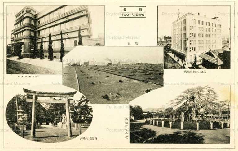 xk285-Takamatsu 100 Views タマモホテル 三越呉服店 塩田 公会堂他 高松百景