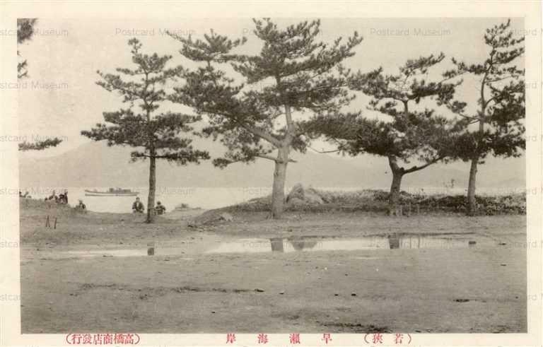 hf1460-Hayase Coast Wakasa 早瀬海岸 若狭