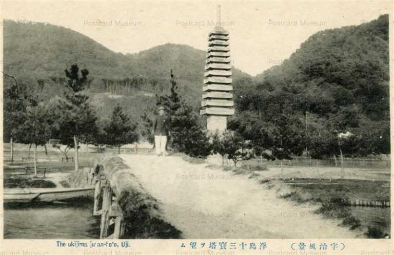 kfb018-The Ukijima Jusan-hoto Uji 宇治風景 浮島十三寶塔ヲ望ム