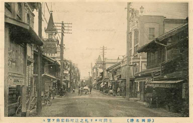 uc036-Shichikencho Shizuoka 七間町ヨリ札之辻町県庁前望む