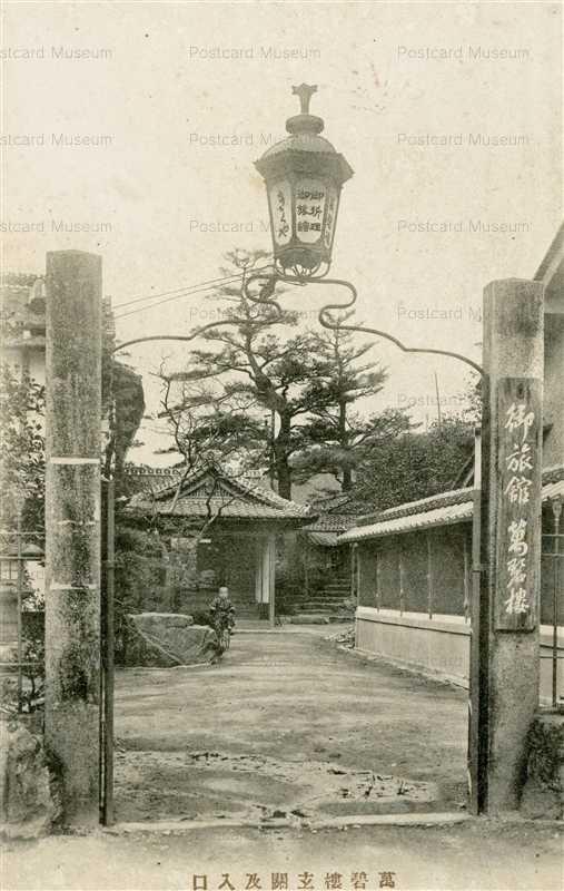 kfb010-Uji Kikuya 萬碧楼玄関及入口