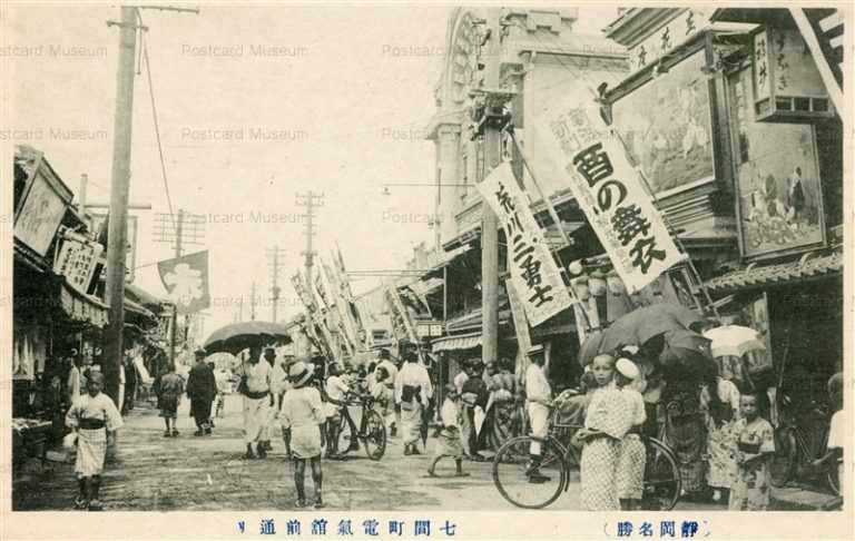 uc055-Shichikencho 七間町電氣舘前通り 静岡