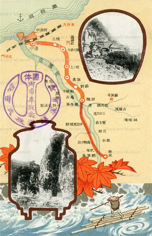 oi1350-Yabakei Railway Oita 耶馬渓鉄道株式会社