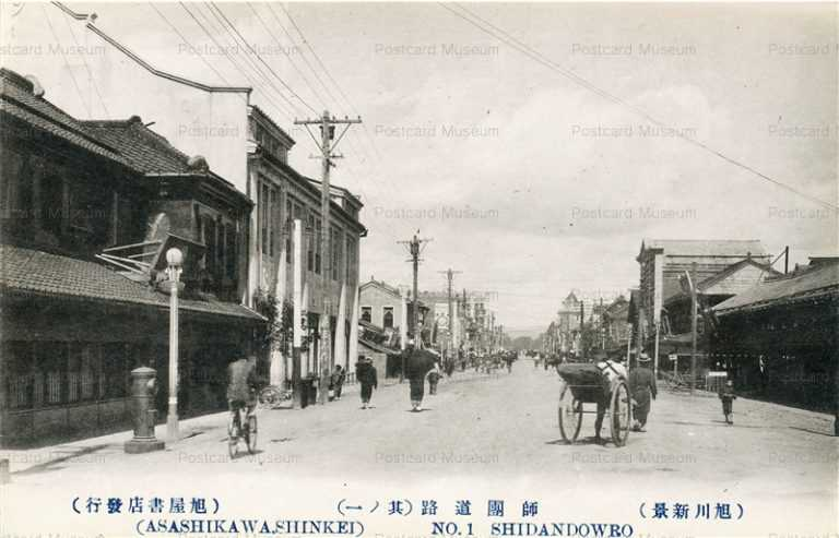 ha220-No1 Shidandowro Asahikawa 師団道路 其ノ一 旭川新景