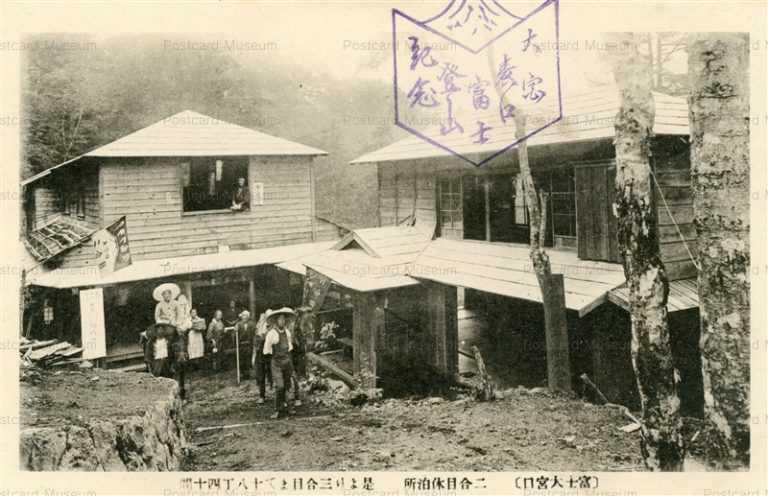 uc1128-Mt.Fuji ニ合目休泊所 是より三合目まで十八丁四十間